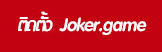 ติดตั้ง Joker Gaming