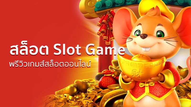 สล็อต Slot Game